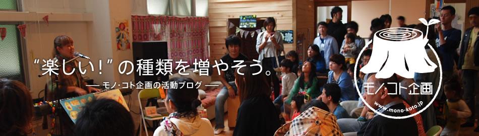 モノ・コト企画のブログ